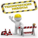 Внимание! Проведение работ по плановому обслуживанию панели Управления услугами UANIC