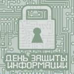 Празднуем «Международный день защиты информации»