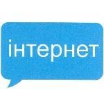 УкрТелеком зарегистрировал торговый знак «Інтернет»